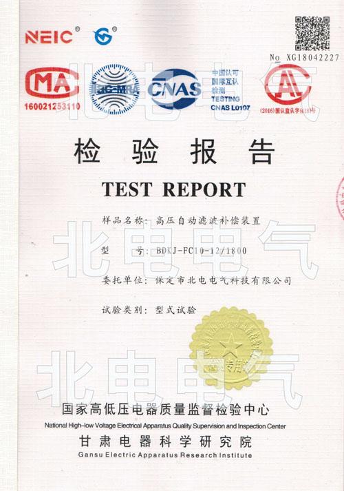 10kv高压检验报告